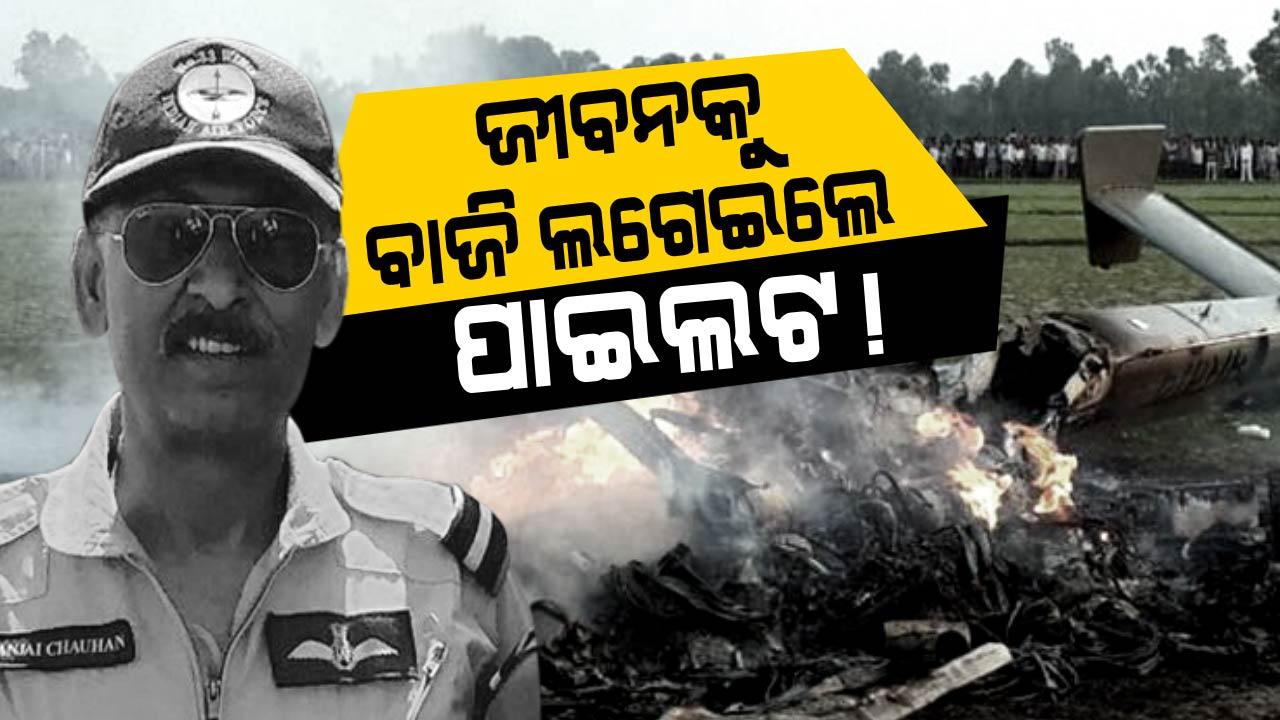 IAF fighter jet crashes in Gujarat's Kutch, pilot killed
