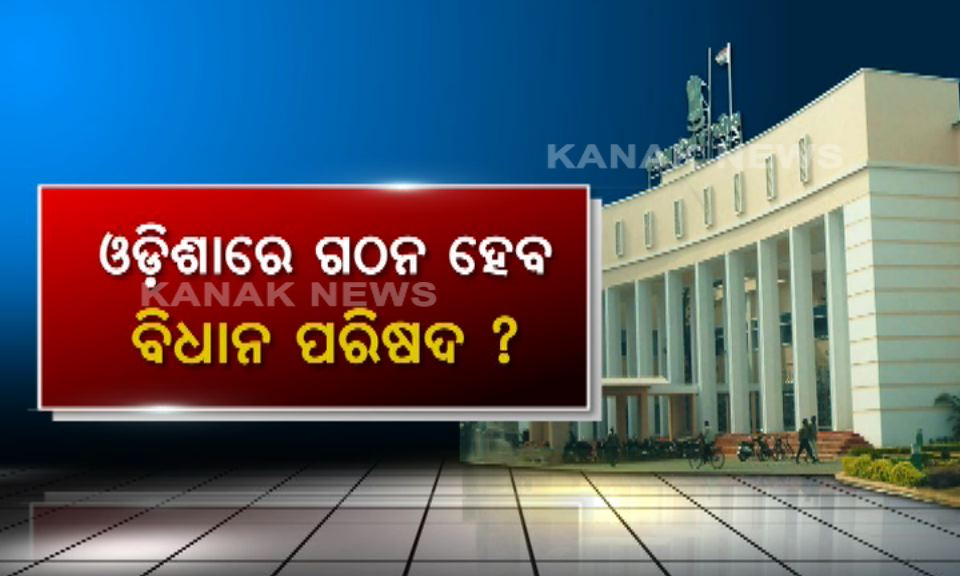 Panel On Odisha Legislative Council To Visit Andhra & Bihar