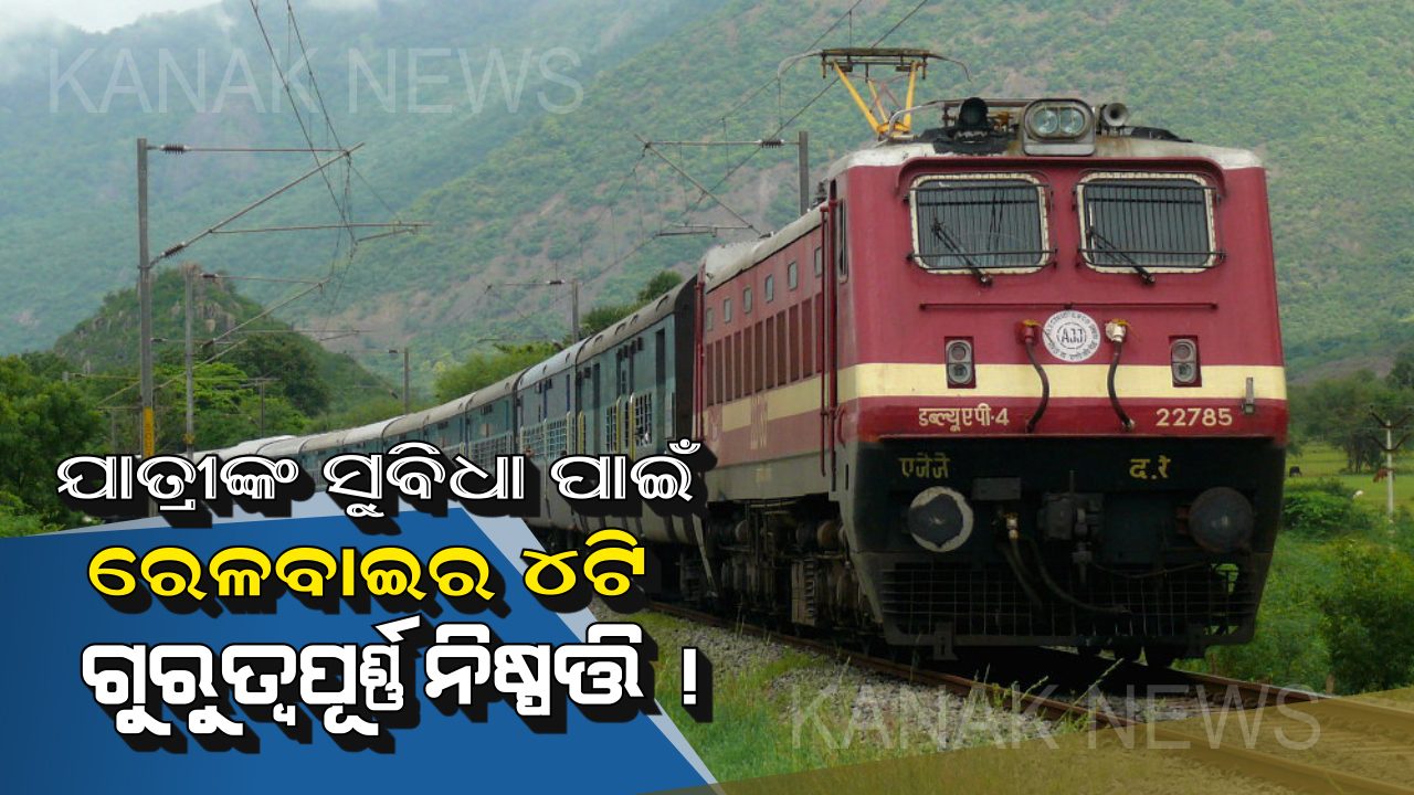 national-indian-railway-is-taking-major-steps-to-facilitate-the-people