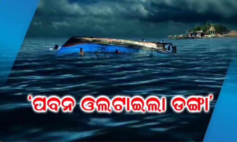 Chilika boat tragedy