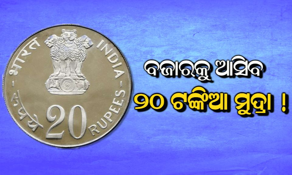 20rupees