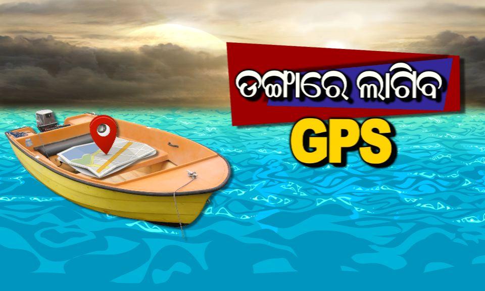 gps in boat