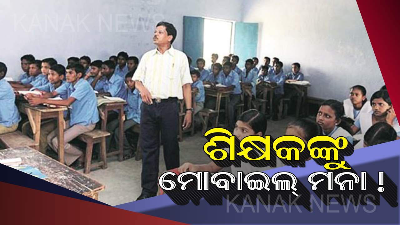 karnataka-bans-govt-teachers-from-using-mobile-phones-during-school-hours