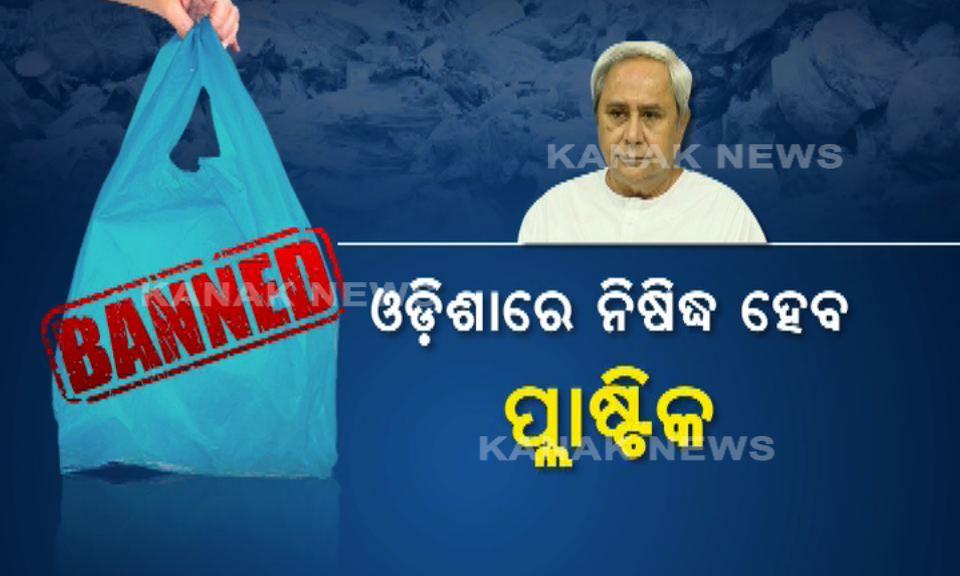 Plastic ban in odisha