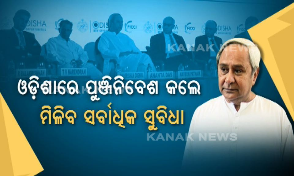 Odisha government organizes investors meet in mumbai