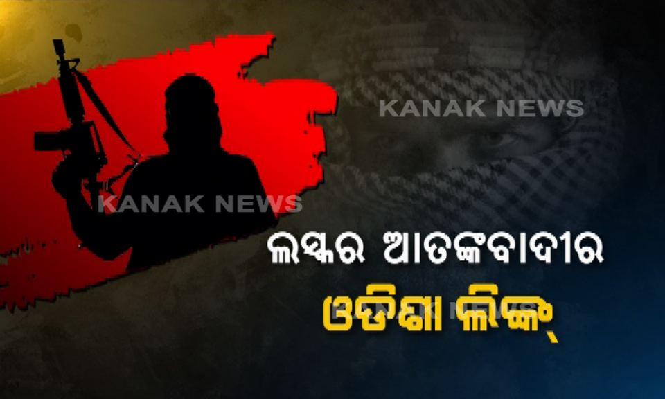 odisha terrorist link