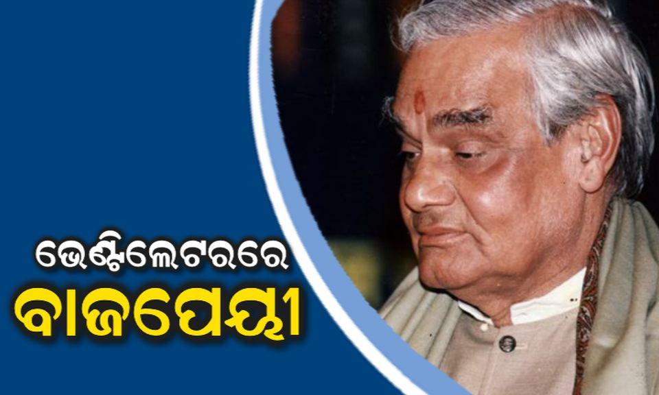 prime-minister-atal-bihari-vajpayee-health-critical-condition