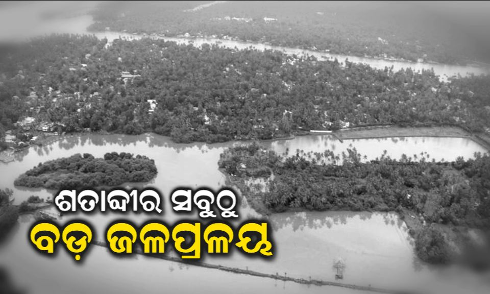 Kerla flood