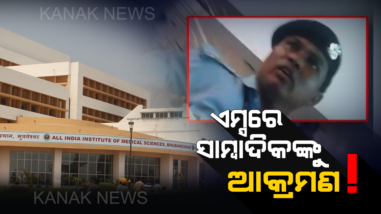 aiims attack