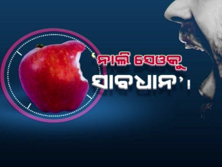 red apple is harmful
