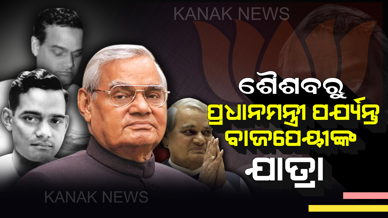 /atal-bihari-vajpayee-journey-from-childhood-to-becoming-prime-minister