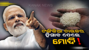modi on 1 Ruppee Rice
