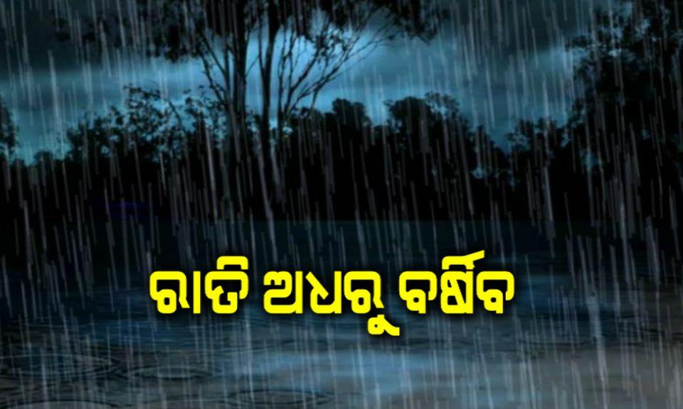 Rain214 01031311