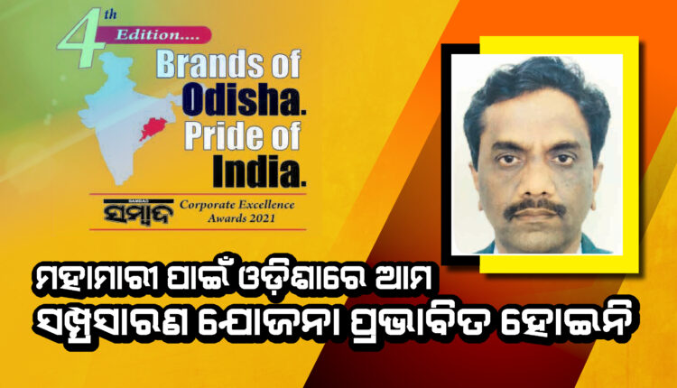Brand-of-Odisha-Blog-News-on-17th-Dec_Thumbnail-750×430