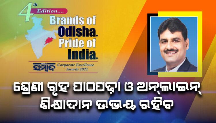 Brand-of-Odisha-Pride-of-India_Thumbnail-750×430
