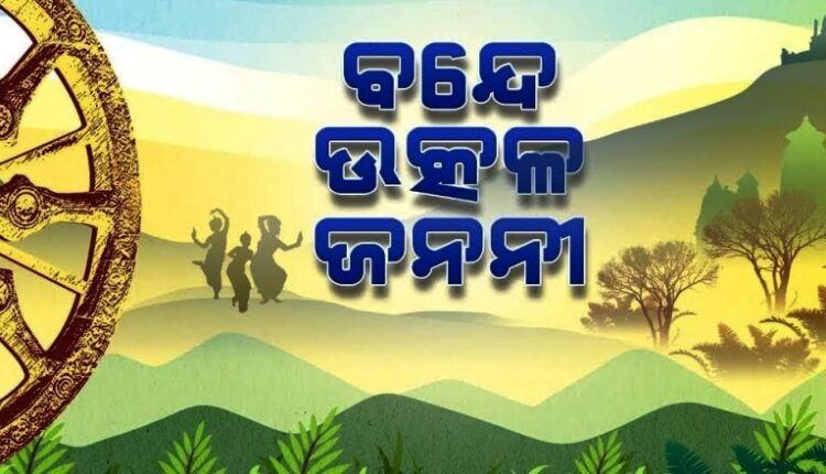 Bande-Utkala-Janani'-accorded-state-anthem-status