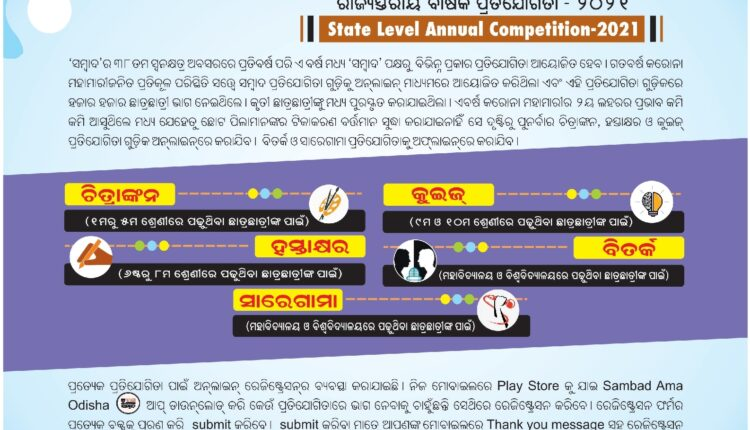 State Level Annual Competition